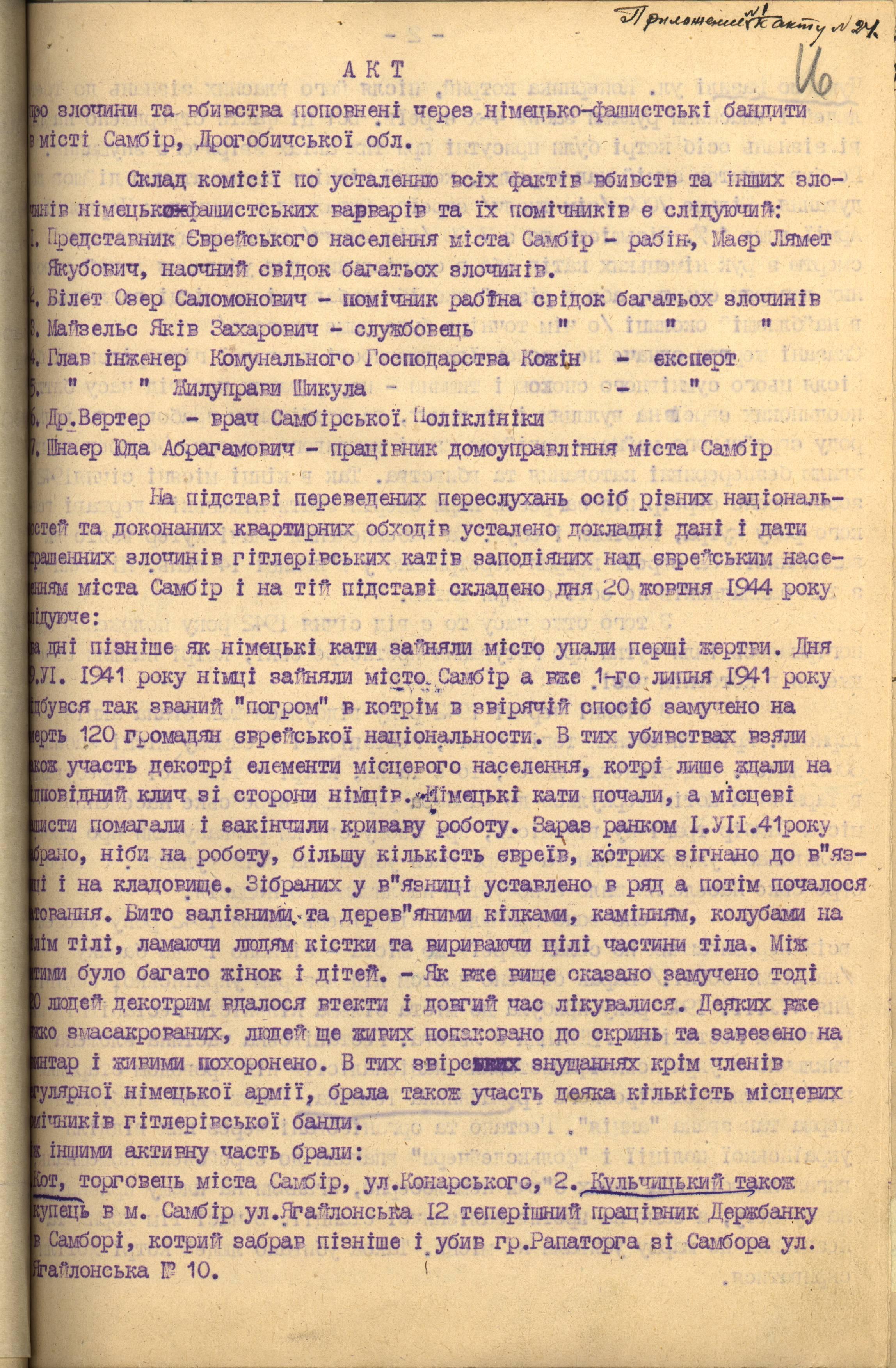 Акт про злочини та вбивства поповнені через німецько-фашистські бандити в місті Самбір, Дрогобичської обл.