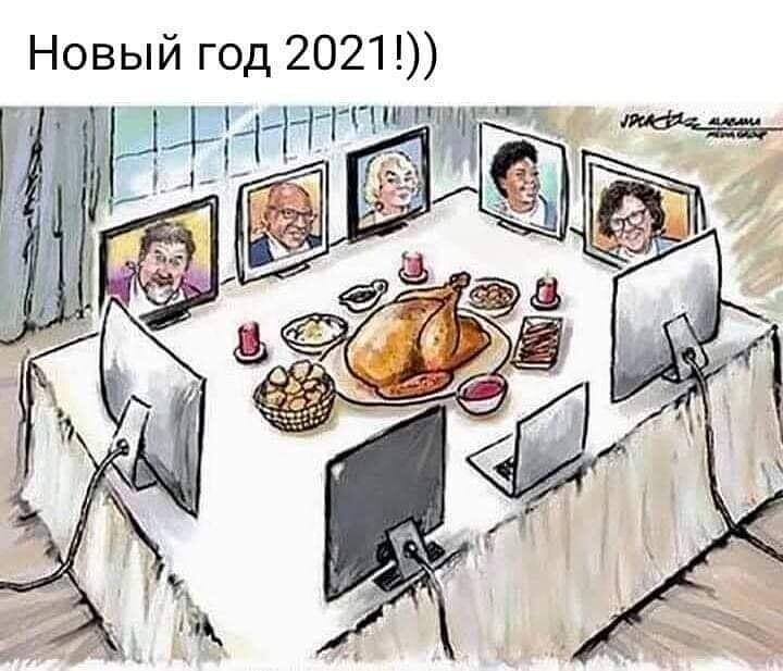 За новогодним столом 2021